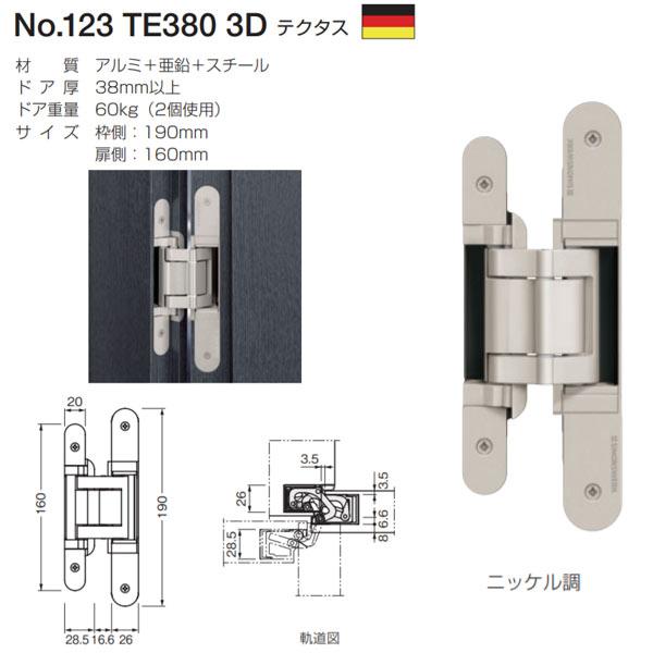ベスト テクタス No.123 TE380 3D ニッケル調