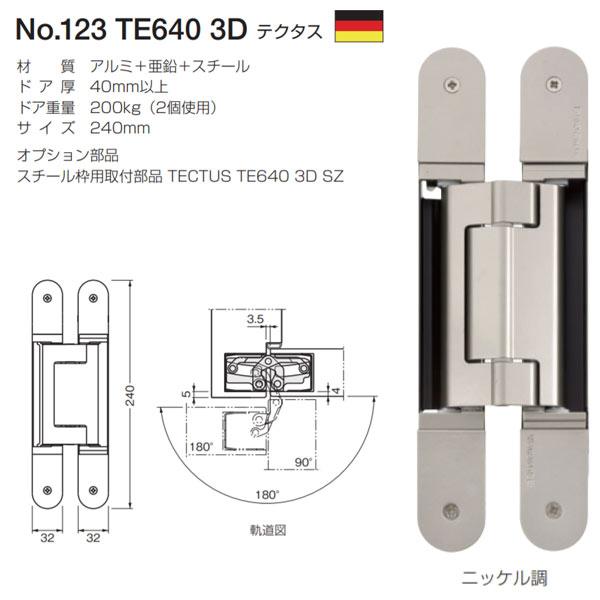 ベスト テクタス No.123 TE640 3D ニッケル調