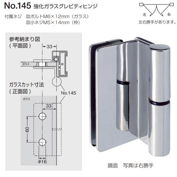 ベスト 強化ガラスグレビティヒンジ No.145 左右勝手 鏡面