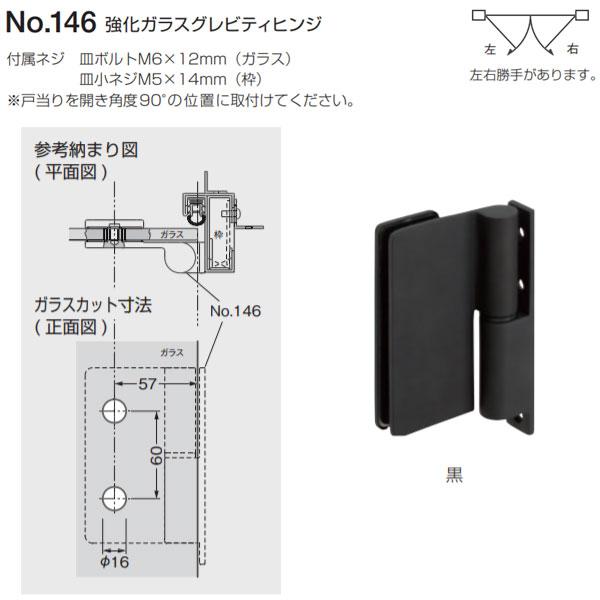 ベスト 強化ガラスグレビティヒンジ No.146 黒