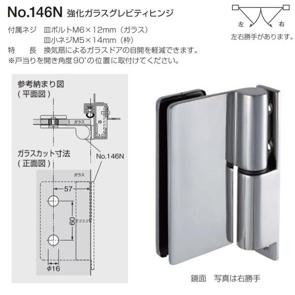 ベスト 強化ガラスグレビティヒンジ No.146N 左右勝手 鏡面