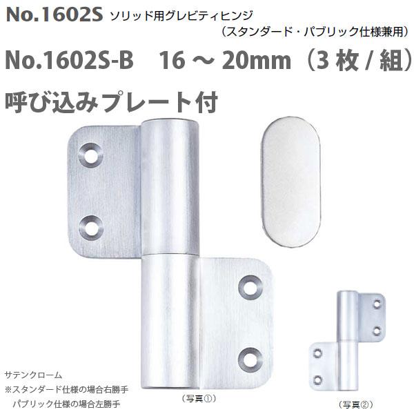 ベスト ソリッド用グレビティヒンジ (スタンダード・パブリック仕様兼用) No.1602S-B ドア厚16~20mm (3枚/組) 呼び込みプレート付 サテンクローム