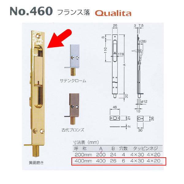 ベスト フランス落Qualita NO.460 黄銅磨き 400mm