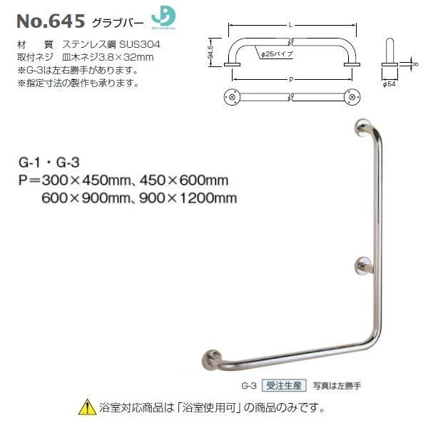 ベスト グラブバー No.645 鏡面 G-3 寸法25×600×900