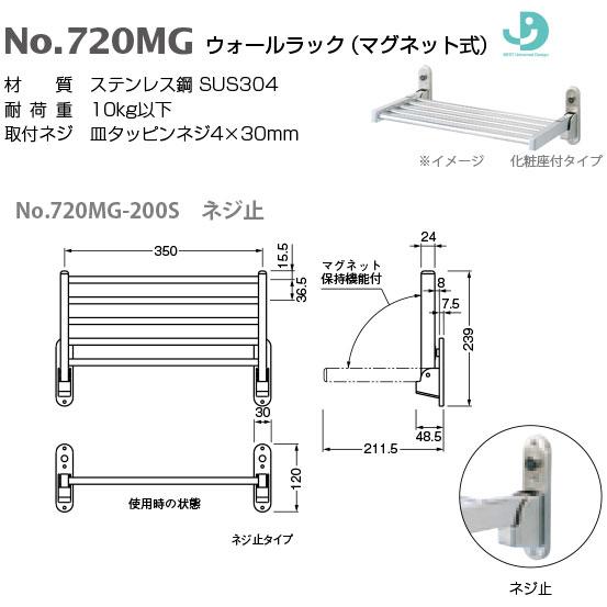 ベスト ウォールラック(マグネット式) No.720MG-200S ネジ止 ヘアライン