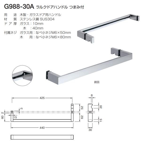 ベスト ラルクドアハンドル つまみ付 G988-30A 鏡面