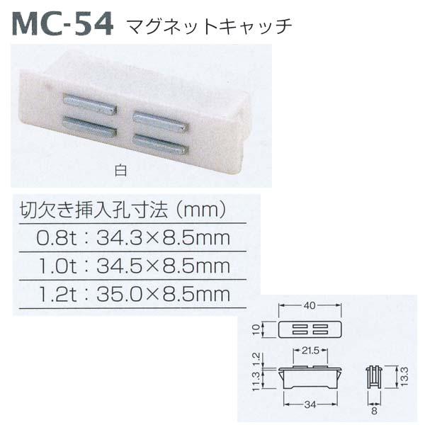 マグネットキャッチ ベスト マグネットキャッチ No.MC-54 白