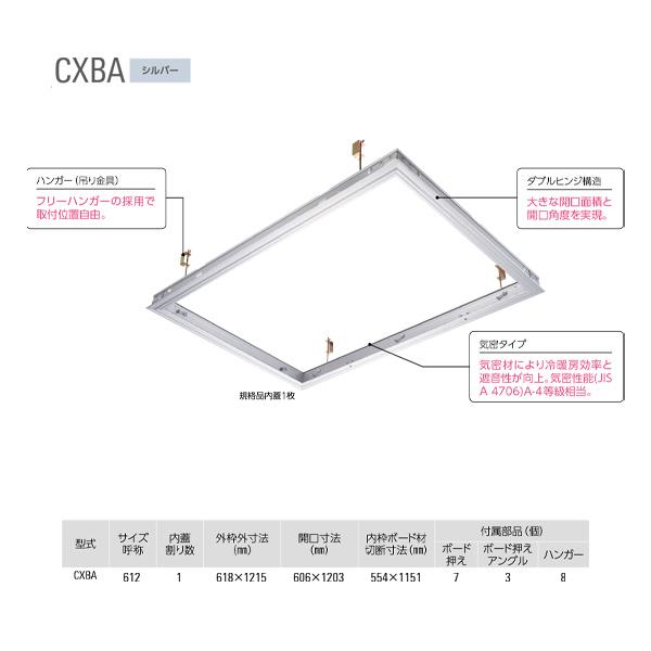 大型気密タイプ ダイケン アルミ天井点検口 CXB612A シルバー (受注生産) 1台