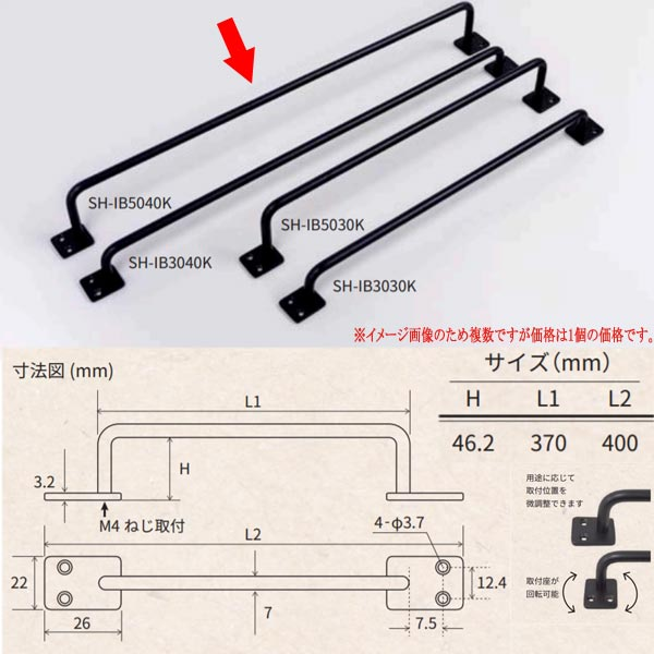 取付座の角度を自由に変えられる HIKARI アイアンバー 直営店 ブラック SH-IB5040K 1本 今ダケ送料無料 艶消し黒塗装仕上げ