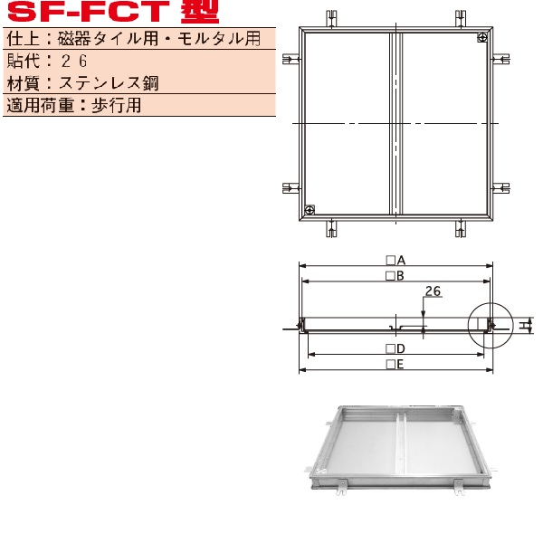 福西鋳物 ステンレス製 フロアハッチ ステンレス目地(歩行用) SF-45FCT 磁器タイル、モルタル用