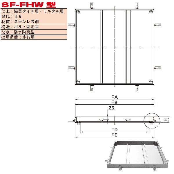 福西鋳物 ステンレス製 フロアハッチ 歩行用 SF-60×90FHW 磁器タイル、モルタル用 ボルト固定式・防水防臭型