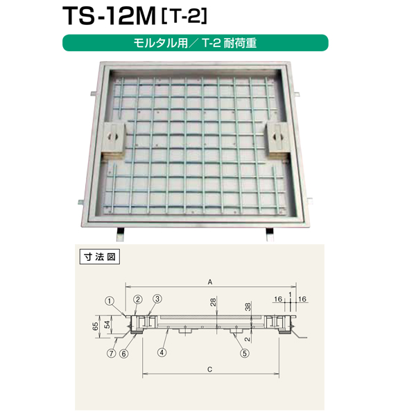 ホーコス フロアハッチ ステンレス製 (T-2耐荷重) TS-12M[T-2] 350 モルタル用