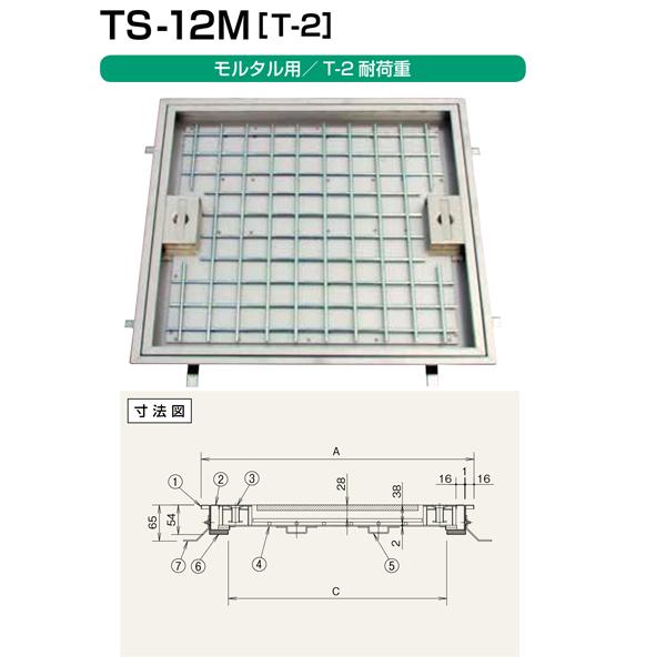 ホーコス フロアハッチ ステンレス製 (T-2耐荷重) TS-12M[T-2] 500 モルタル用