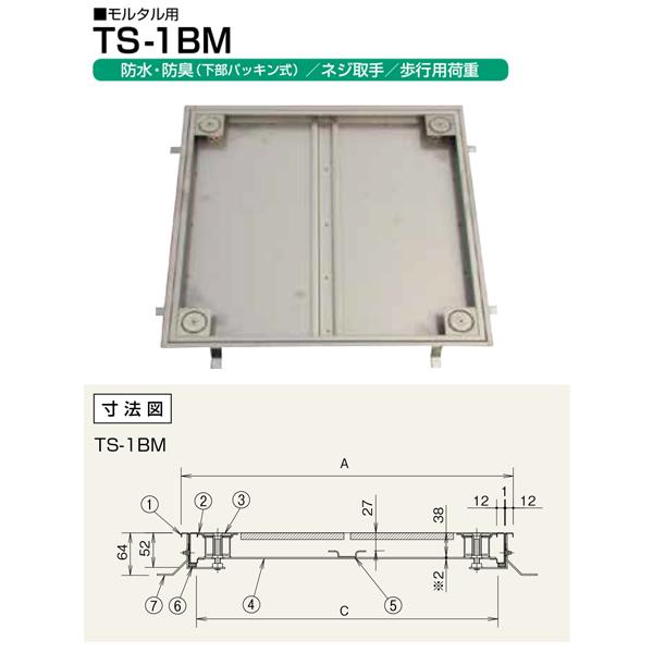 ホーコス TS-1BM フロアハッチ モルタル用 500 防水・防臭 下部パッキン式ネジ取手(歩行用) ステンレス製