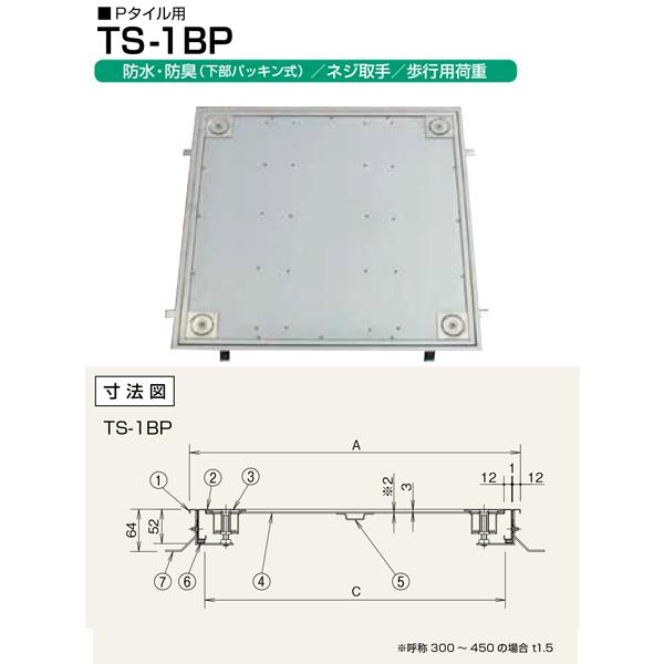ホーコス フロアハッチ ステンレス製 防水・防臭 下部パッキン式ネジ取手(歩行用) TS-1BP 500 Pタイル用