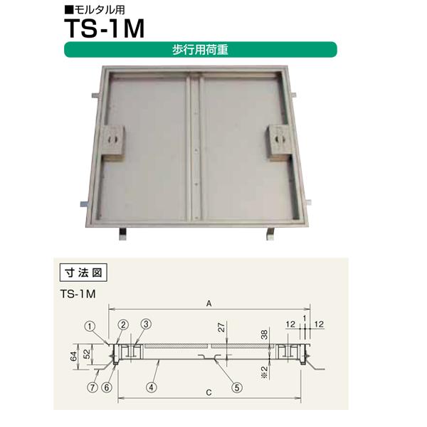 ホーコス フロアハッチ ステンレス製 (歩行用) TS-1M 900 モルタル用