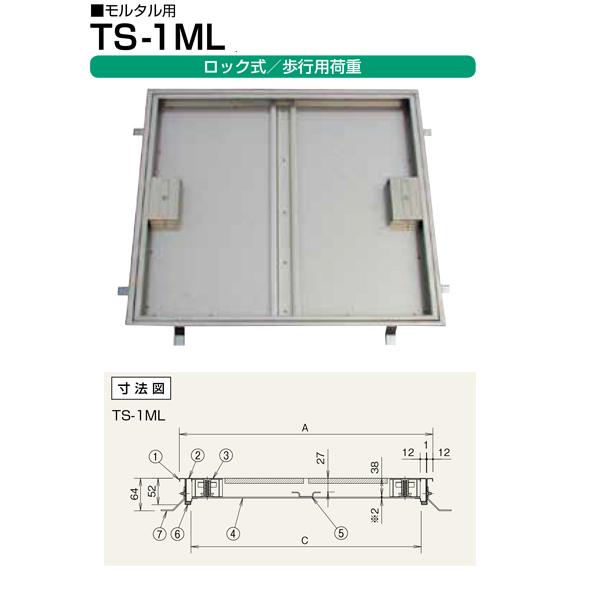 ホーコス フロアハッチ ステンレス製 ロック式 (歩行用) TS-1ML 750 モルタル用