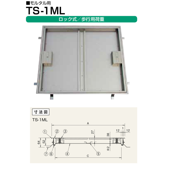 ホーコス フロアハッチ ステンレス製 ロック式 (歩行用) TS-1ML 900 モルタル用