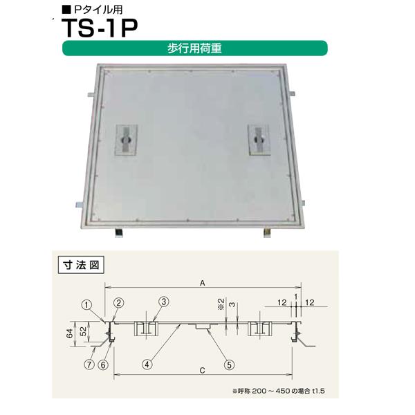 ホーコス フロアハッチ ステンレス製 (歩行用) TS-1P 650 Pタイル用