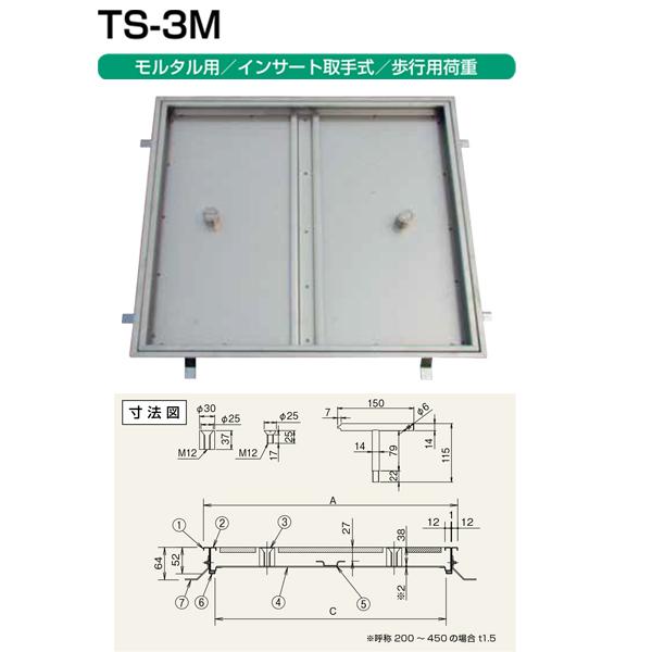 ホーコス フロアハッチ ステンレス製 インサート取手式(歩行用) TS-3M 400 モルタル用
