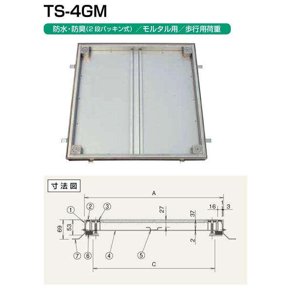ホーコス フロアハッチ ステンレス製 防水・防臭 2段パッキン式(歩行用) TS-4GM 450 モルタル用