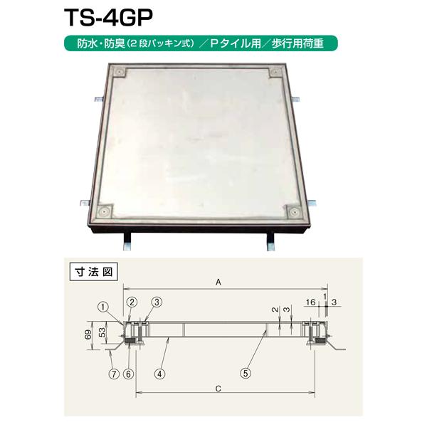 ホーコス フロアハッチ ステンレス製 防水・防臭 2段パッキン式(歩行用) TS-4GP 500 Pタイル用