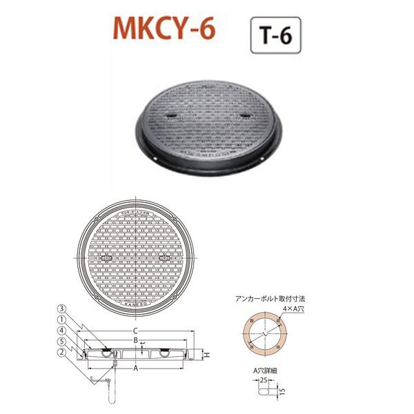 カネソウ マンホール・ハンドホール鉄蓋 密閉形(防水・防臭形) テーパ・パッキン式 丸枠 MKCY-6 700 a 鎖なし T-6