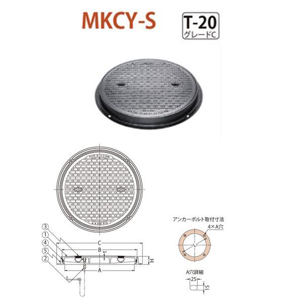 カネソウ マンホール・ハンドホール鉄蓋 密閉形(防水・防臭形) テーパ・パッキン式 丸枠 MKCY-S 700 a 鎖なし T-20 グレードC