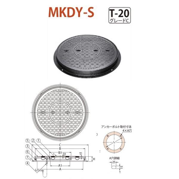 カネソウ マンホール・ハンドホール鉄蓋 密閉形(防水・防臭形) 中蓋付テーパ・パッキン式 丸枠 MKDY-S 700 a 鎖なし T-20 グレードC