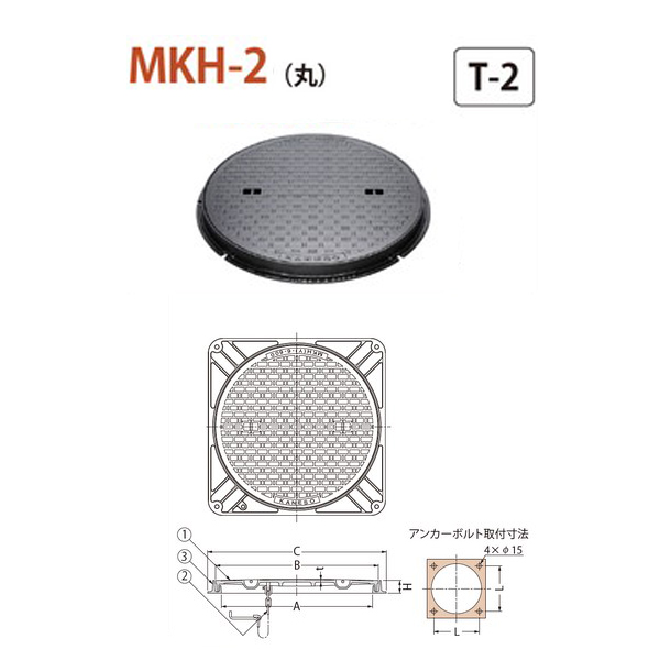 カネソウ マンホール・ハンドホール鉄蓋 水封形(防臭形) 丸枠 MKH-2(丸) 600 a 鎖なし T-2