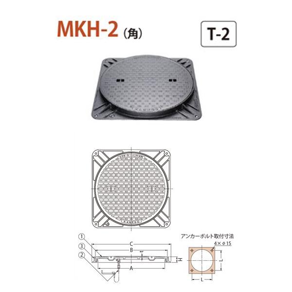 カネソウ マンホール・ハンドホール鉄蓋 水封形(防臭形) 角枠 MKH-2(角) 750 a 鎖なし T-2