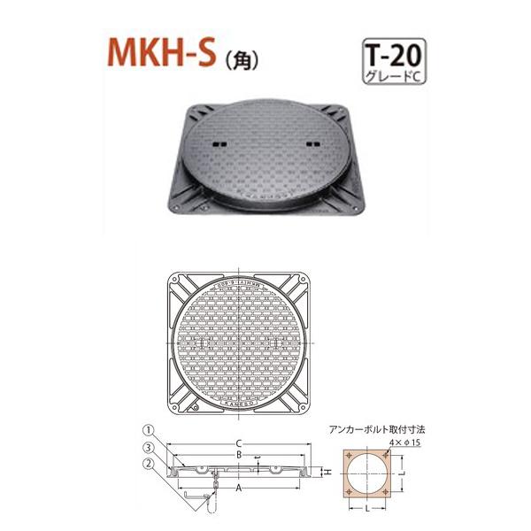 カネソウ マンホール・ハンドホール鉄蓋 水封形(防臭形) 角枠 MKH-S(角) 750 a 鎖なし T-20グレードC