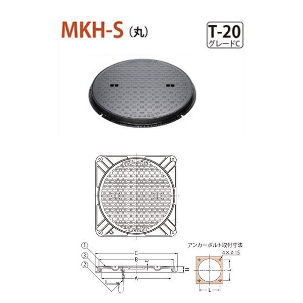 カネソウ マンホール・ハンドホール鉄蓋 水封形(防臭形) 丸枠 MKH-S(丸) 750 a 鎖なし T-20グレードC