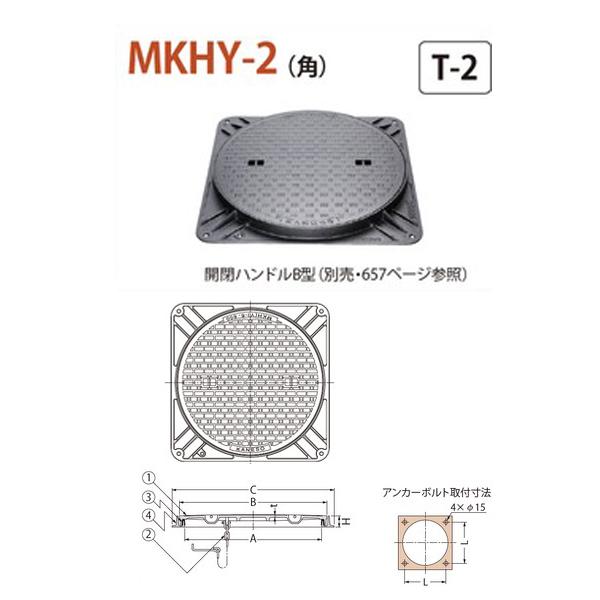カネソウ マンホール・ハンドホール鉄蓋 簡易密閉形 (簡易防水・防臭形) 角枠 MKHY-2(角) 400 a 鎖なし T-2