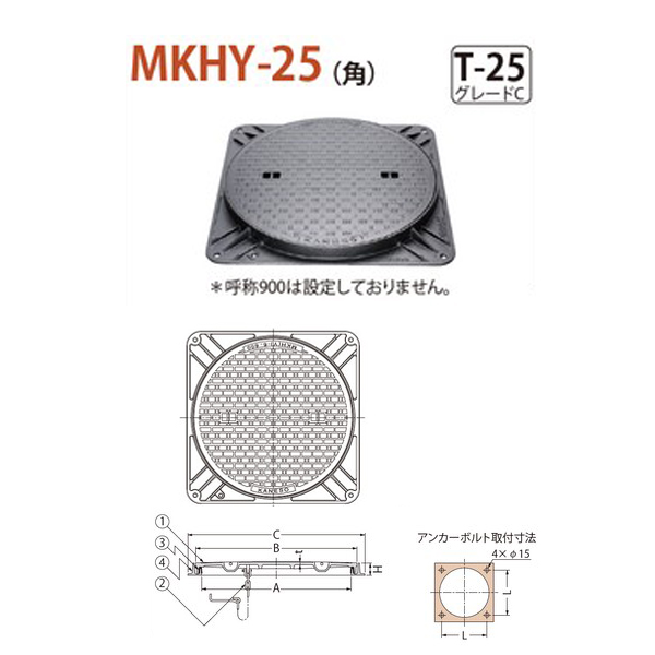 カネソウ マンホール・ハンドホール鉄蓋 簡易密閉形 (簡易防水・防臭形) 角枠 MKHY-25(角) 450 a 鎖なし T-25 グレードC
