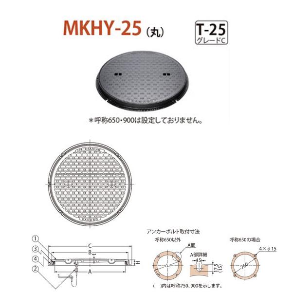 カネソウ マンホール・ハンドホール鉄蓋 簡易密閉形 (簡易防水・防臭形) 丸枠 MKHY-25(丸) 500 a 鎖なし T-25 グレードC
