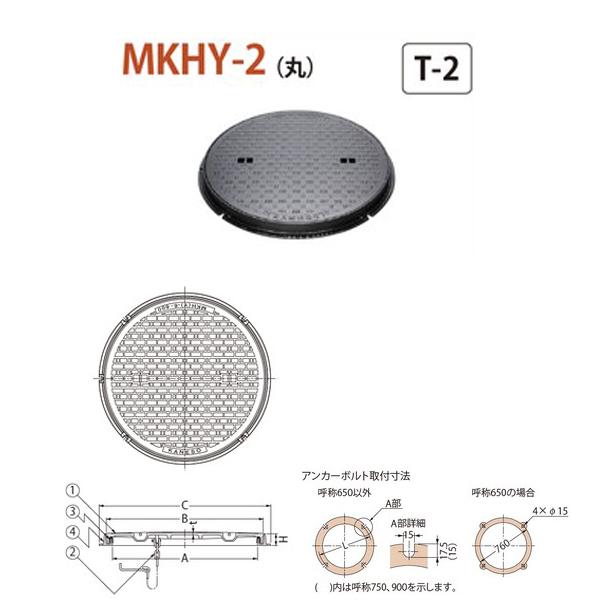 カネソウ マンホール・ハンドホール鉄蓋 簡易密閉形 (簡易防水・防臭形) 丸枠 MKHY-2(丸) 900 a 鎖なし T-2