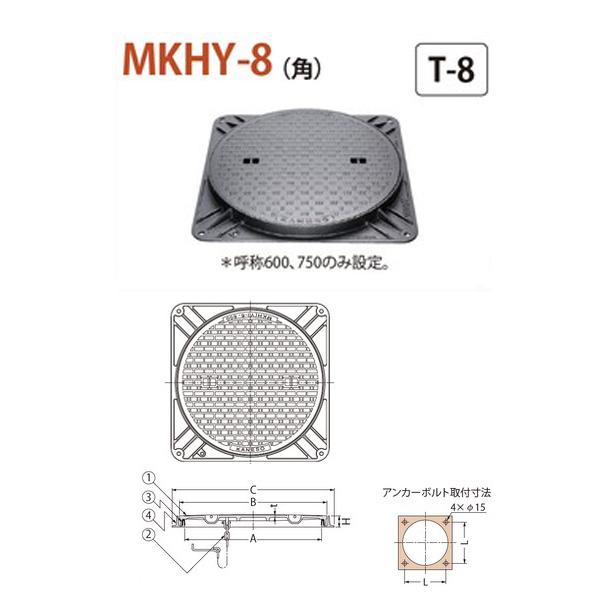 カネソウ マンホール・ハンドホール鉄蓋 簡易密閉形 (簡易防水・防臭形) 角枠 MKHY-8(角) 750 a 鎖なし T-8