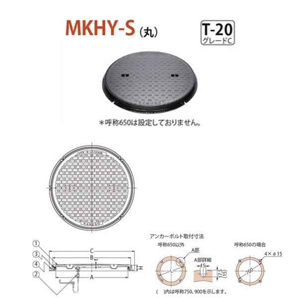 カネソウ マンホール・ハンドホール鉄蓋 簡易密閉形 (簡易防水・防臭形) 丸枠 MKHY-S(丸) 500 a 鎖なし T-20 グレードC