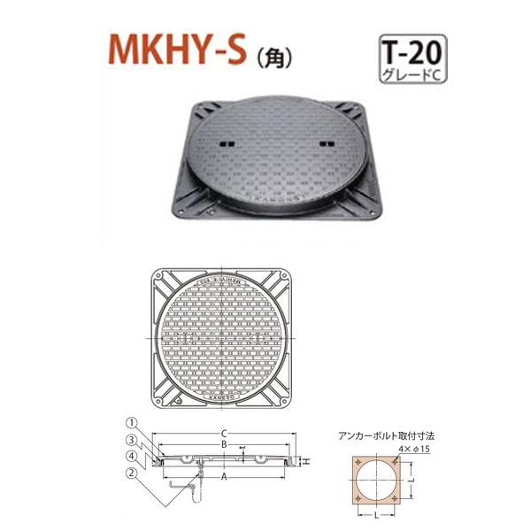 カネソウ マンホール・ハンドホール鉄蓋 簡易密閉形 (簡易防水・防臭形) 角枠 MKHY-S(角) 750 a 鎖なし T-20 グレードC