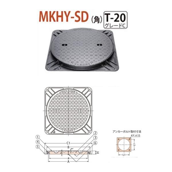 カネソウ マンホール・ハンドホール鉄蓋 断熱形 簡易密閉形(簡易防水・防臭形) 角枠 MKHY-SD(角) 600 T-20 グレードC
