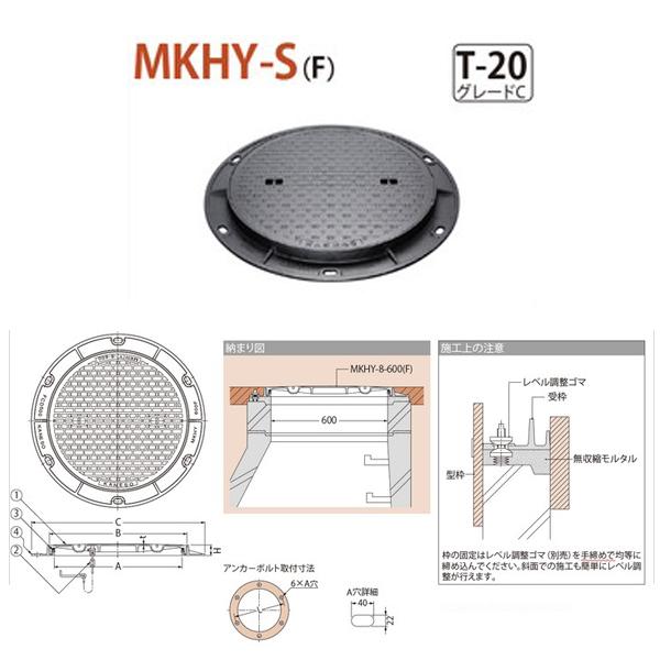 組立人孔取付用 簡易密閉形 カネソウ マンホール ハンドホール鉄蓋 簡易防水形 防臭形 丸枠 MKHY-S 600 a 鎖なし SEAL限定商品 F グレードC T-20 情熱セール