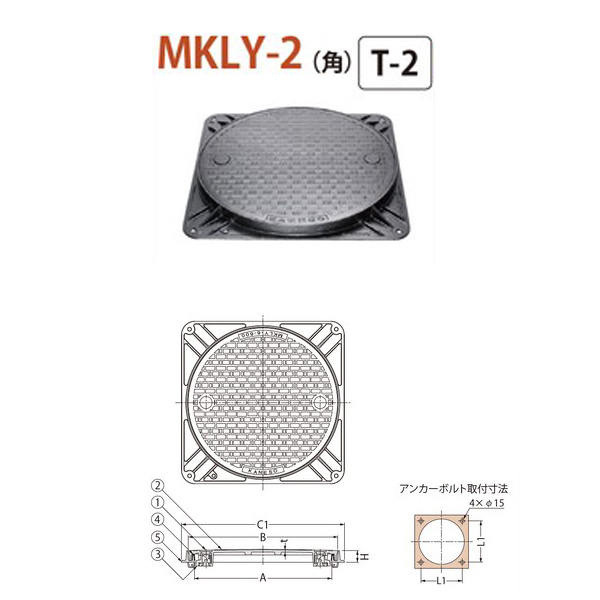 カネソウ マンホール・ハンドホール鉄蓋 簡易密閉形(簡易防水・防臭形)鍵付 角枠 MKLY-2(角) 750 ハンドル付き T-2