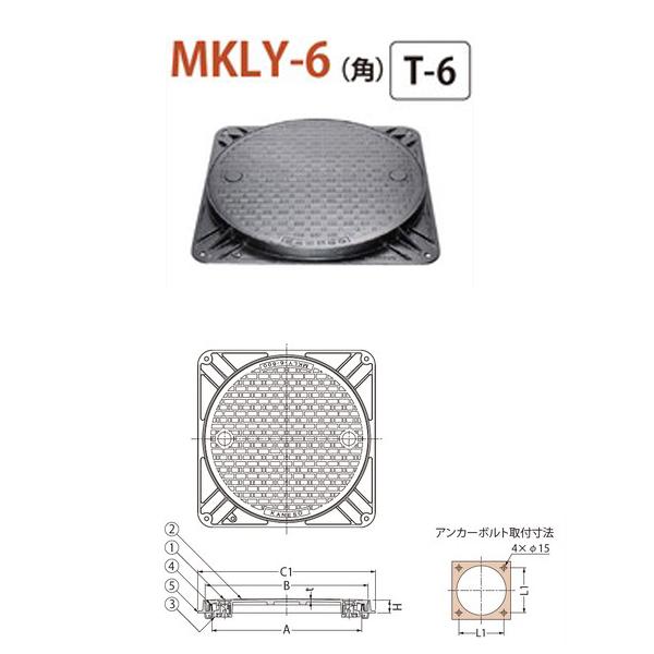 カネソウ マンホール・ハンドホール鉄蓋 簡易密閉形(簡易防水・防臭形)鍵付 角枠 MKLY-6(角) 750 ハンドル付き T-6