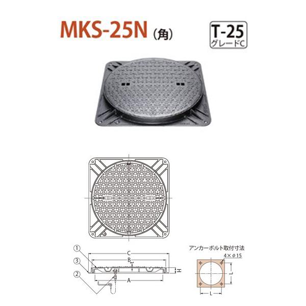 滑り止め模様付 カネソウ マンホール・ハンドホール鉄蓋 【滑り止め模様付】 水封形(防臭形) 角枠 MKS-25N(角) 600 a 鎖なし T-25 グレードC