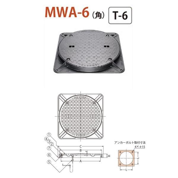 カネソウ マンホール・ハンドホール鉄蓋 密閉形(防水・防臭形) ボトルロック式 角枠 MWA-6(角) 750 a 鎖なし T-6