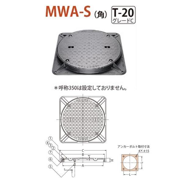 カネソウ マンホール・ハンドホール鉄蓋 密閉形(防水・防臭形) ボトルロック式 角枠 MWA-S(角) 750 a 鎖なし T-20 グレードC