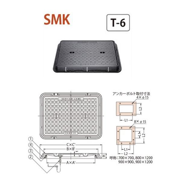 カネソウ マンホール・ハンドホール鉄蓋 ハンドホール用 水封形(防臭形) SMK 600×600 a 鎖なし T-6