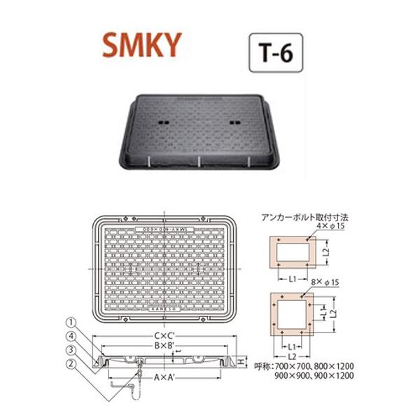 カネソウ マンホール・ハンドホール鉄蓋 ハンドホール用 簡易密閉形(簡易防水・防臭形) SMKY 500×700 a 鎖なし T-6