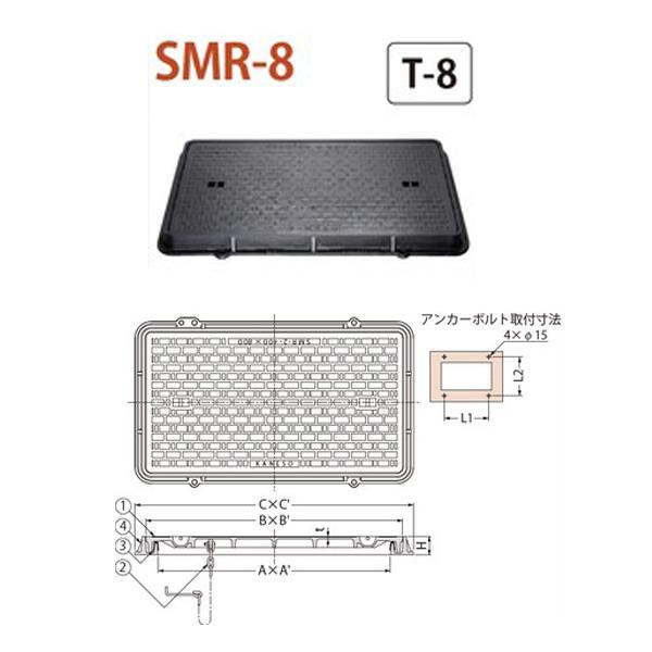 カネソウ マンホール・ハンドホール鉄蓋 ハンドホール用 簡易密閉形(簡易防水・防臭形) SMR-8 400×800 a 鎖なし T-8